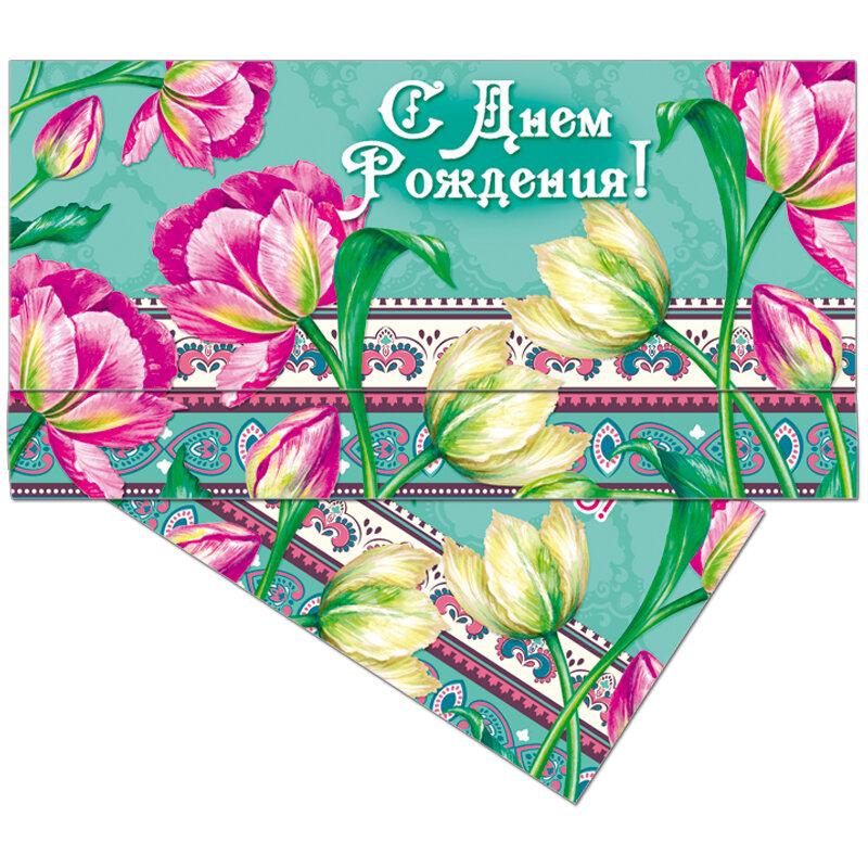 открытка конверт для денег распечатать наложении